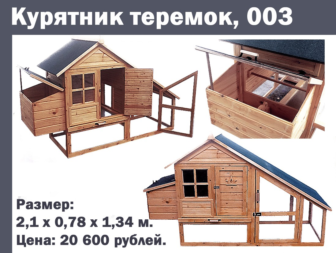 Переносной мини-курятник на даче своими руками чертежи размеры 33